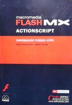 Macromedia FLASH MX ActionScript - Дерек Франклин