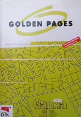 Golden pages. Варна 2008 - Сборник