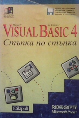 Visual Basic 4 - Колектив